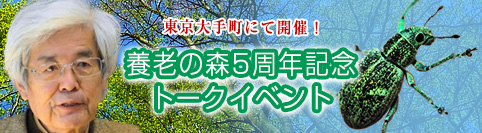 養老の森5周年記念トークイベント